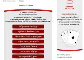 Покер PokerMoscow - Google Chrome
