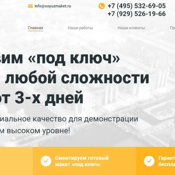 Раскрутка сайта с гарантией Шаболовская создание сайта wordpress видеокурс